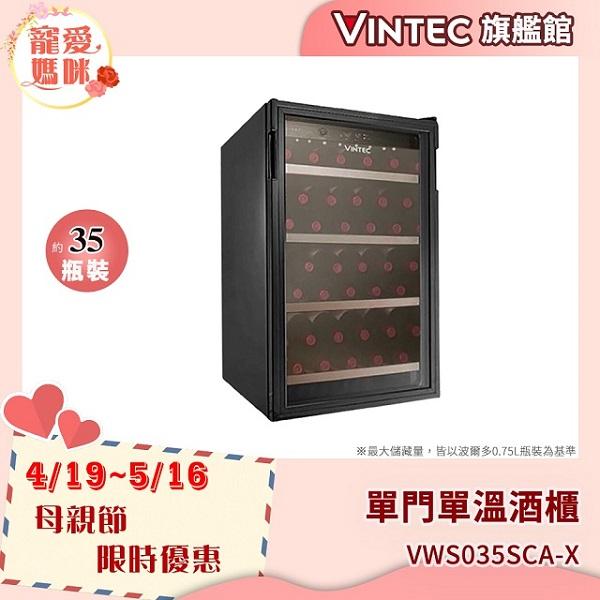 單門單溫酒櫃 VWS035SCA-X 1