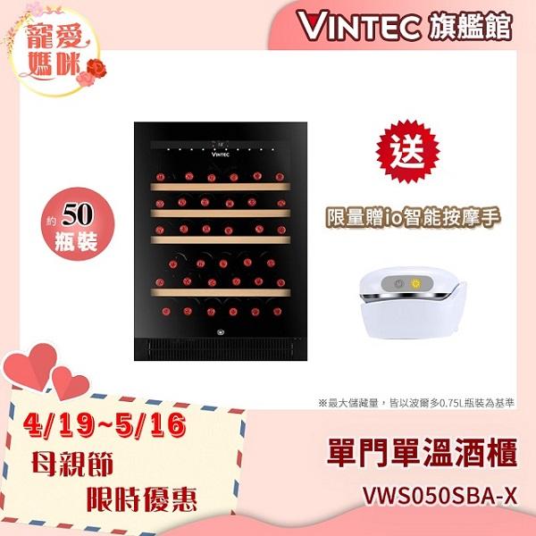 單門單溫酒櫃VWS050SBA-X 1
