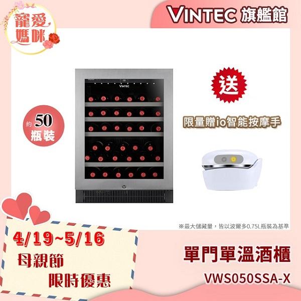 單門單溫酒櫃VWS050SSA-X 1
