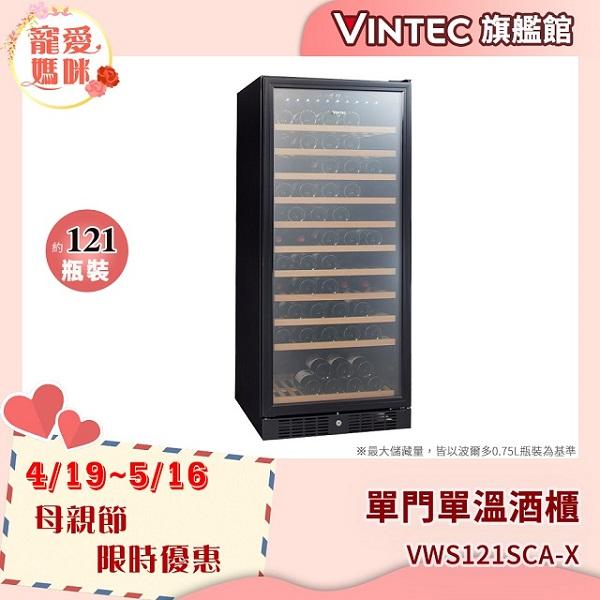 單門單溫酒櫃 VWS121SCA-X 1
