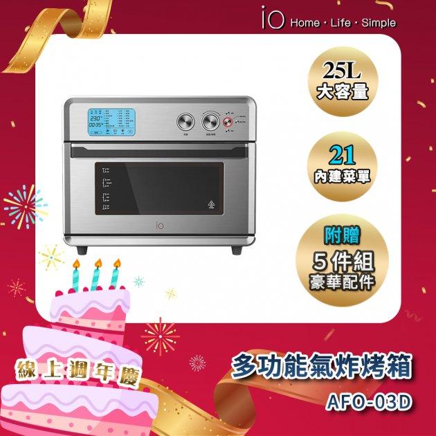 多功能氣炸烤箱AFO-03D 1